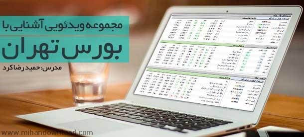 دانلود آموزش مجموعه آشنایی با بورس تهران - حمیدرضا کُرد