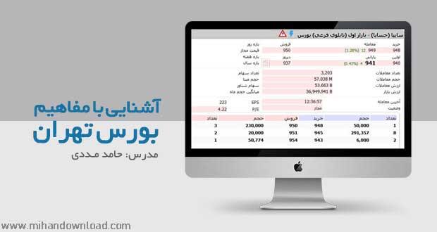 آشنایی با مفاهیم بورس تهران - حامد مددی