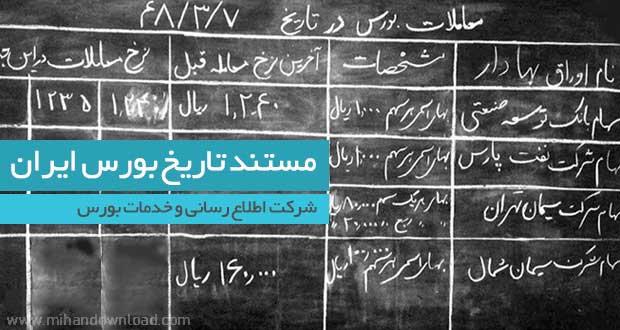 مستند تاریخ بورس ایران