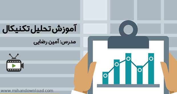 دانلود آموزش تحلیل تکنیکال توسط آمین رضایی