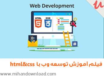 آموزش توسعه وب با html و css