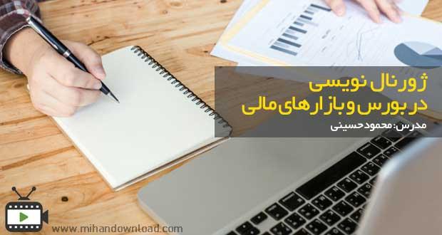 ژورنال نویسی در بورس و بازارهای مالی - محمود حسینی