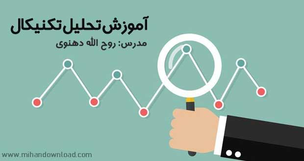 دانلود آموزش مبانی تحلیل تکنیکال توسط روح الله دهنوی