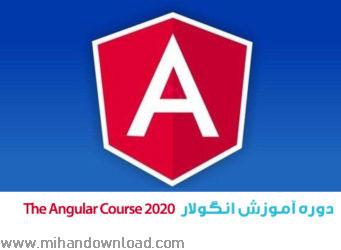 آموزش انگولار - The Angular Course 2020