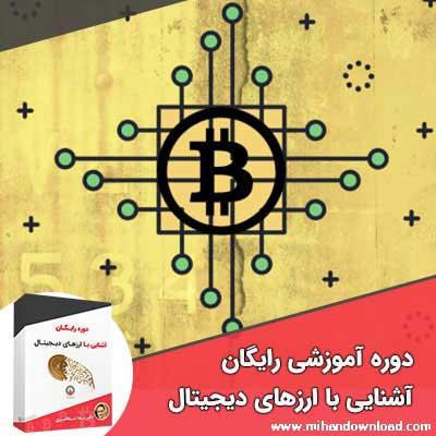دانلود ویدیو آشنایی با رمز ارزها مقدماتی