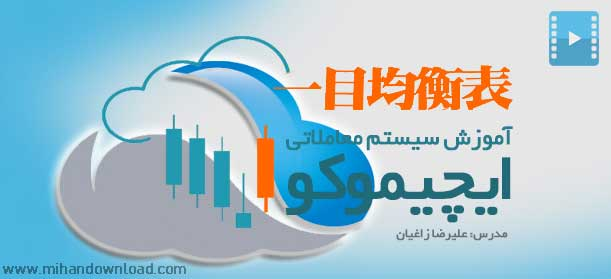 دانلود آموزش سیستم معاملاتی ایچیموکو توسط علیرضا زاغیان
