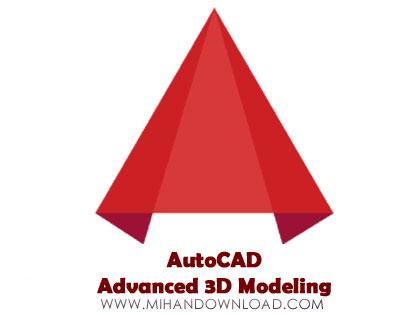 آموزش-اتوکد-مدل-سازی-پیشرفته-سه-بعدی