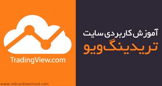 آموزش سایت تحلیلی تریدینگ ویو - علی خانی