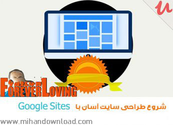 آموزش شروع طراحی سایت آسان با Google Sites