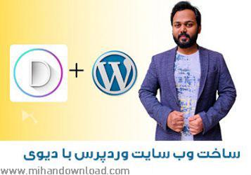 آموزش ساخت وب سایت وردپرس با DIVI