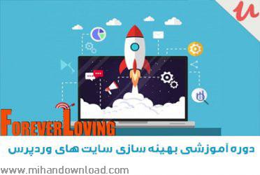 آموزش بهینه سازی سایت های وردپرس