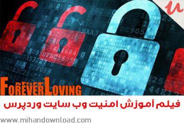 آموزش امنیت وب سایت وردپرس