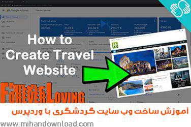 آموزش ساخت وب سایت گردشگری با وردپرس