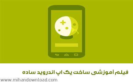 آموزش ساخت یک اپ اندروید ساده - Treehouse Build a Simple Android App