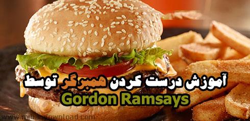 آموزش درست کردن همبرگر توسط Gordon Ramsays