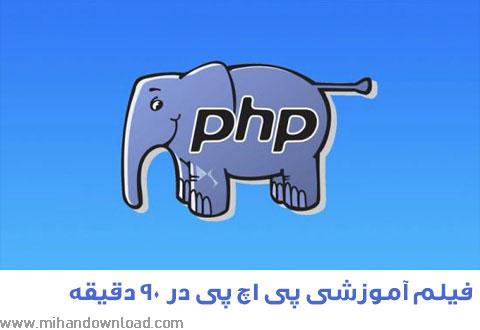 آموزش PHP در ۹۰ دقیقه