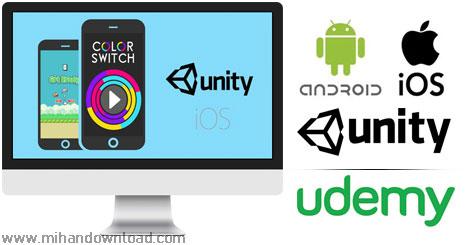 آموزش بازی سازی اندروید و iOS با یونیتی
