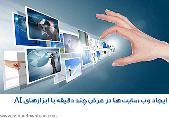 آموزش ایجاد وب سایت ها در عرض چند دقیقه با ابزارهایAI