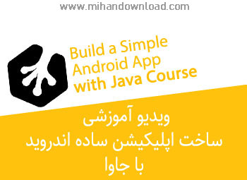 آموزش ساخت اپلیکیشن ساده اندروید با جاوا