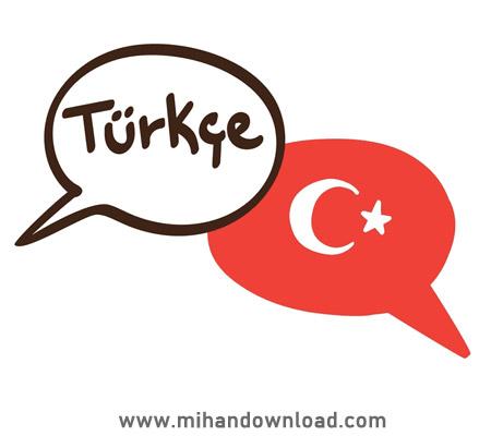 آموزش کامل قواعد زبان ترکی استانبولی