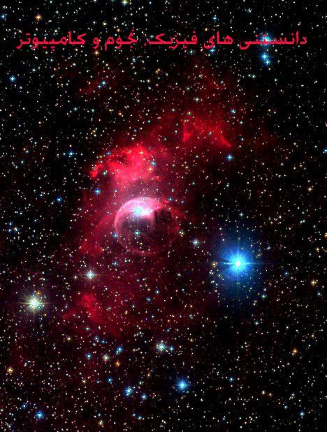 دانستنیهای فیزیک و نجوم