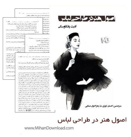 کتاب اصول هنر در طراحی لباس