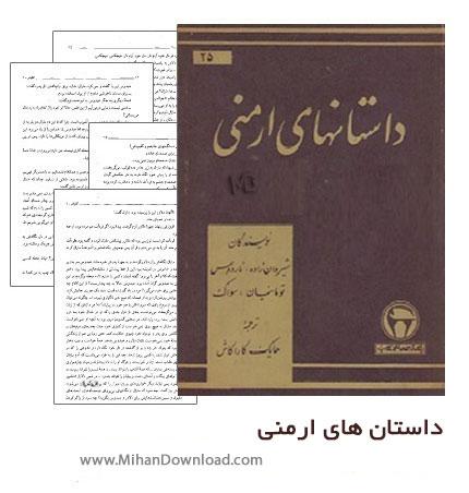 دانلود کتاب داستان های ارمنی از هایک کاراکاش