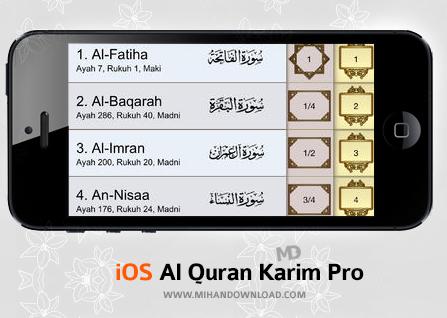 Al Quran Karim Pro