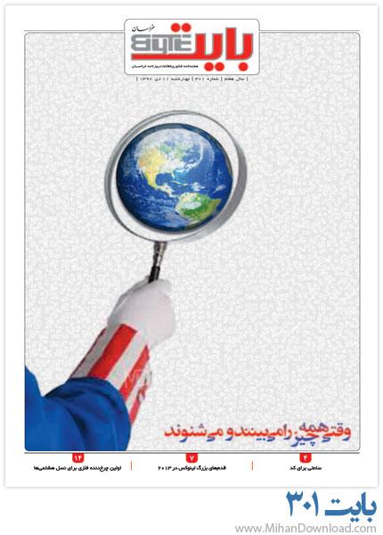 دانلود ضميمه بايت روزنامه خراسان شماره 301