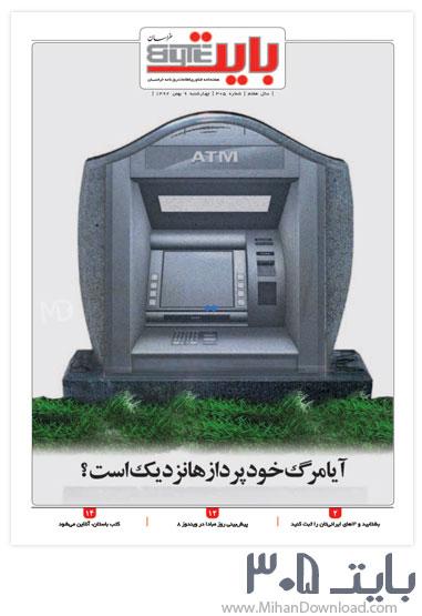 دانلود ضمیمه بایت روزنامه خراسان شماره 305