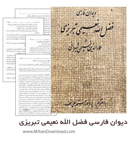 دانلود کتاب دیوان فارسی فضل الله نعیمی تبریزی وعمادالدین نسیمی شیروانی