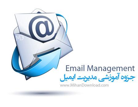 دانلود Email Management جزوه آموزشي مديريت ايميل