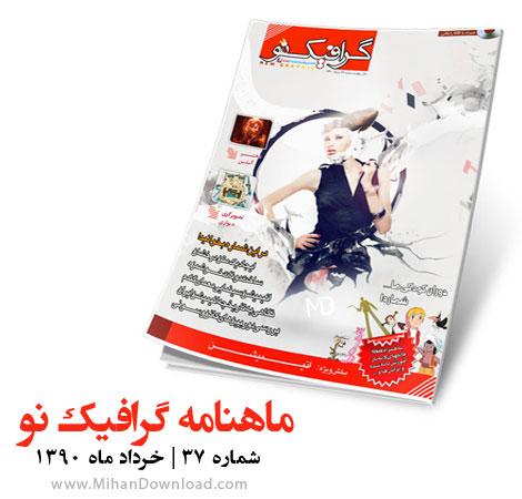 ماهنامه تخصصی گرافیک نو - شماره 37 - خرداد ماه 1390
