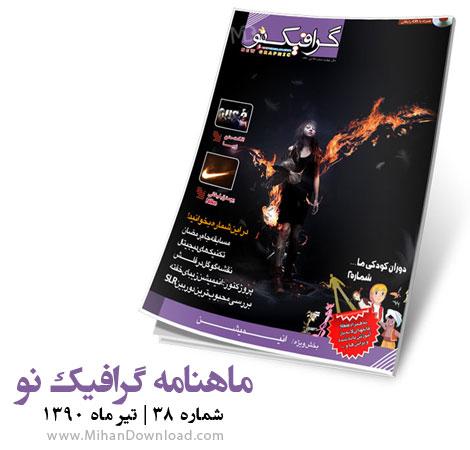 ماهنامه تخصصي گرافيک نو - شماره 38 - تیرماه ماه 1390