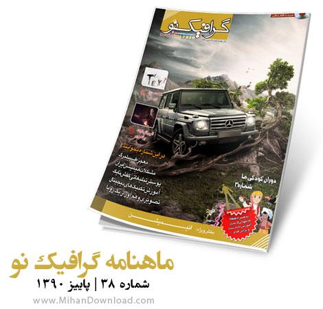 ماهنامه تخصصی گرافیک نو - شماره 39 - پاییز 1390