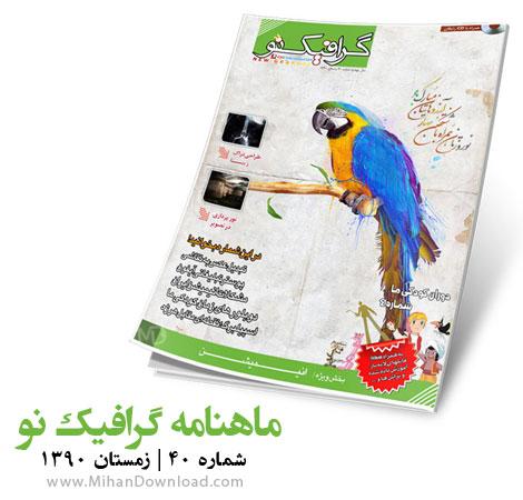 ماهنامه تخصصی گرافیک نو - شماره 40 - زمستان 1390