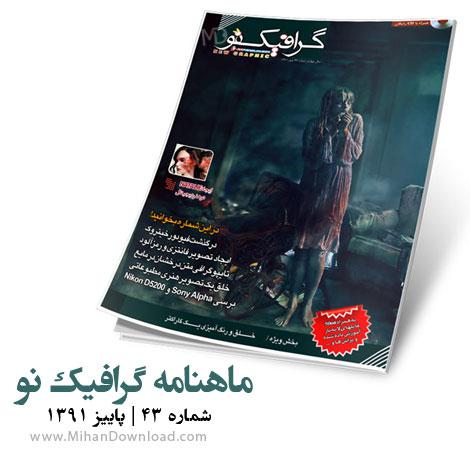 ماهنامه تخصصی گرافیک نو - شماره 43 - پاییز 1391