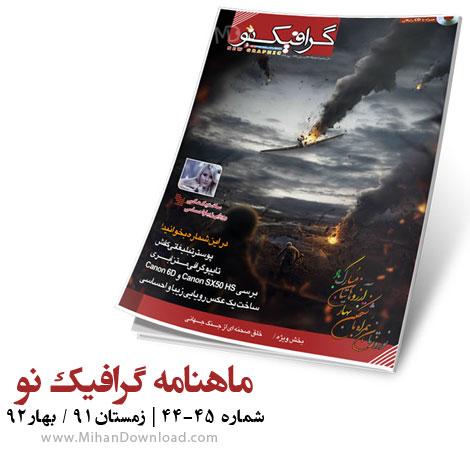 ماهنامه تخصصی گرافیک نو - شماره 44 و 45 - زمستان۹۱ / بهار۹۲