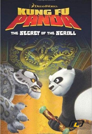 Kung Fu Panda Secrets of the Scroll 2016