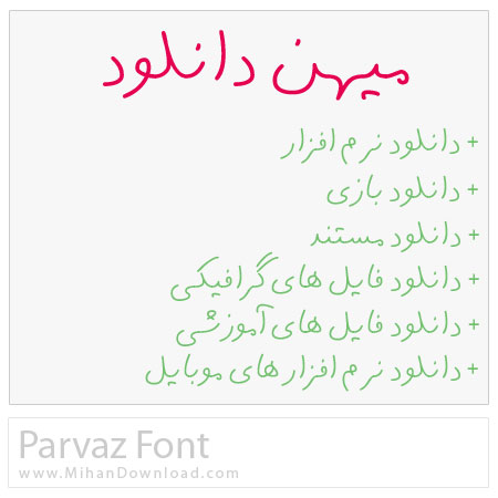 دانلود فونت پرواز Parvaz Font