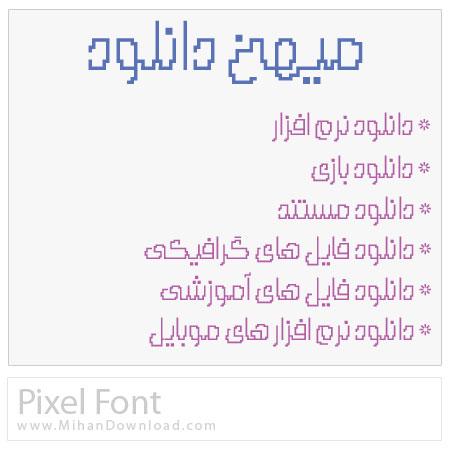 دانلود فونت پیکسل Pixel Font