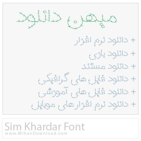 دانلود فونت سیم خاردار Sim Khardar Font
