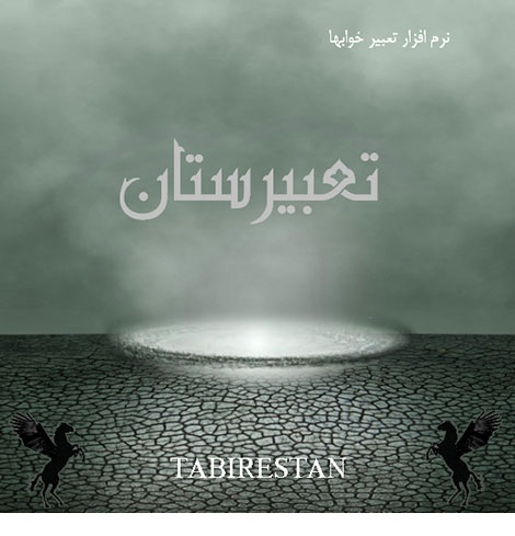 Tabirestan