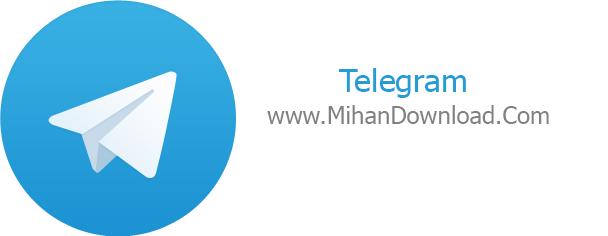 دانلود تلگرام برای کامپیوتر Telegram Desktop 0.10.1