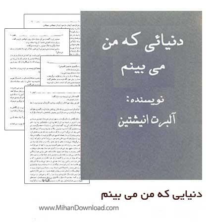 دانلود کتاب دنیایی که من می بینم اثر آلبرت اینشتین