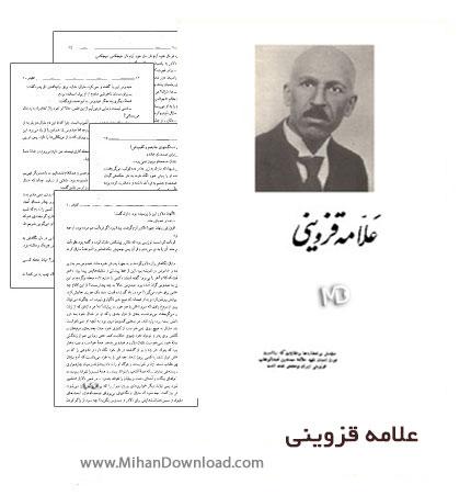 دانلود کتاب علامه قزوینی از فرهنگستان ایران