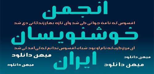 دانلود فونت فارسی استاد Ostad Farsi Font