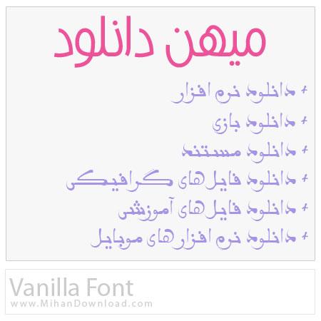 دانلود فونت وانیل Vanilla Font