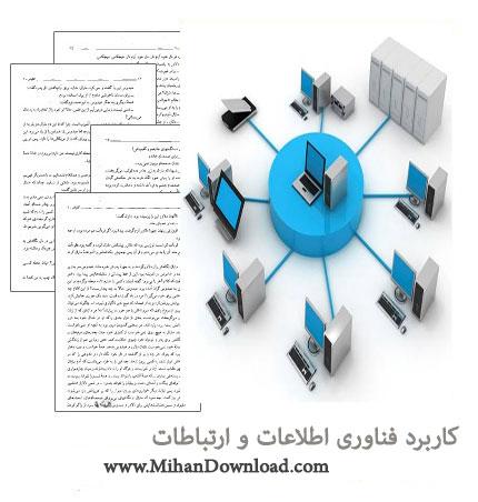 دانلود کتاب کاربرد فناوری اطلاعات و ارتباطات