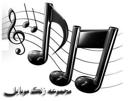 en-sevilen-zil-sesleri-koleksiyonu